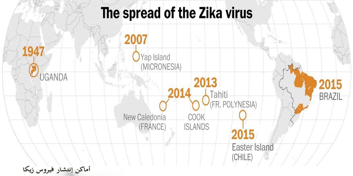 أماكن انتشار فيروس زيكا في العالم